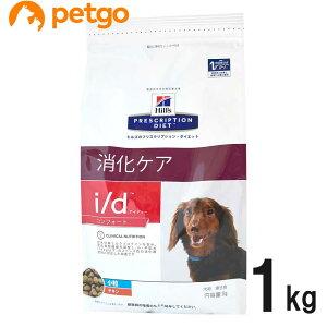 ヒルズ 犬用 i/d コンフォート 消化ケア ドライ 小粒 1kg【あす楽】