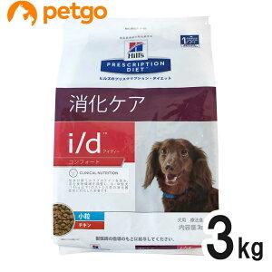 ヒルズ 犬用 i/d コンフォート 消化ケア ドライ 小粒 3kg【あす楽】