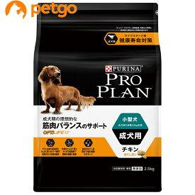 【最大1600円OFFクーポン】プロプラン 小型犬 成犬用 チキン ほぐし粒入り 2.5kg【あす楽】