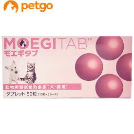 モエギタブ 犬猫用 50粒【あす楽】