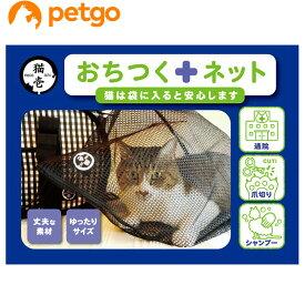 【最大350円OFFクーポン】猫壱 おちつくネット【あす楽】