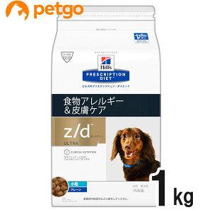 ヒルズ 犬用 z/d ultra 食物アレルギー&皮膚ケア ドライ 1kg【あす楽】