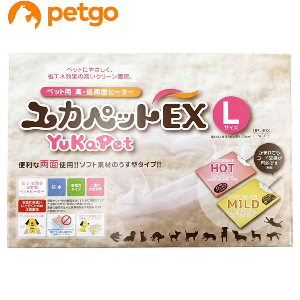 【最大350円OFFクーポン】ユカペットEX Lサイズ