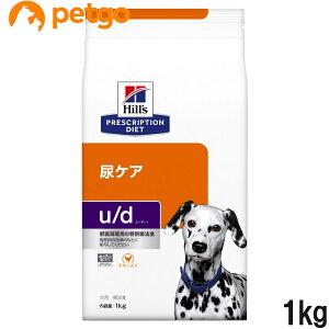 ヒルズ 犬用 u/d 尿ケア ドライ 1kg【あす楽】