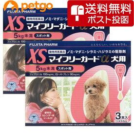 【ネコポス専用】【2箱セット】マイフリーガードα 犬用 XS 5kg未満 3本(動物用医薬品)