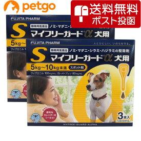 【ネコポス専用】【2箱セット】マイフリーガードα 犬用 S 5〜10kg 3本(動物用医薬品)