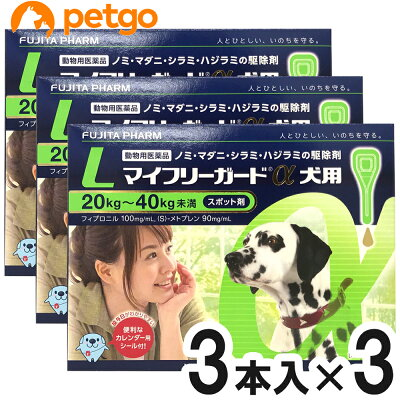 【3箱セット】マイフリーガードα犬用L20〜40kg3本(動物用医薬品)【あす楽】