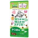 【最大1600円OFFクーポン】MiawMiaw(ミャウミャウ)スナッキー かつお味【あす楽】
