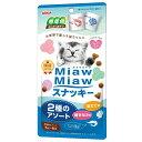 【最大1600円OFFクーポン】MiawMiaw(ミャウミャウ)スナッキー 2種のアソート 焼きえび味・ほたて味【あす楽】