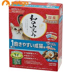 【最大350円OFFクーポン】ジェーピースタイル 和の究み 1歳から 飽きやすい成猫用 240g【あす楽】