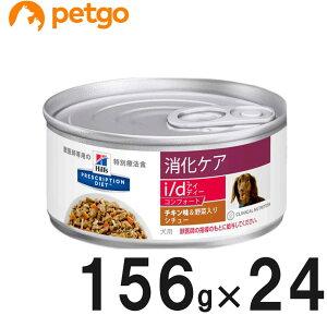 ヒルズ 犬用 i/d コンフォート 消化ケア チキン&野菜入りシチュー 缶 156g×24【あす楽】