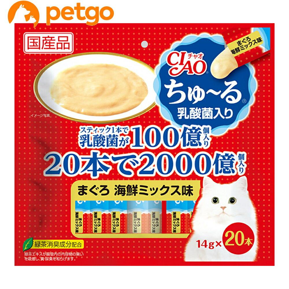 CIAO(チャオ) ちゅ〜る 乳酸菌入りまぐろ海鮮ミックス味 20本入り【あす楽】