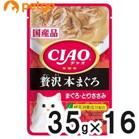 CIAO(チャオ) パウチ 贅沢 本まぐろ まぐろ・とりささみ 35g×16袋【まとめ買い】【あす楽】