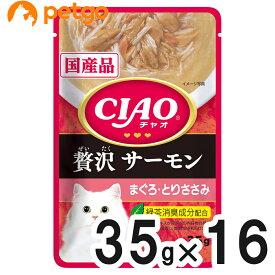 CIAO(チャオ) パウチ 贅沢 サーモン まぐろ・とりささみ 35g×16袋【まとめ買い】【あす楽】