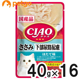 CIAO(チャオ) パウチ 下部尿路配慮 ささみ ほたて味 40g×16袋【まとめ買い】【あす楽】