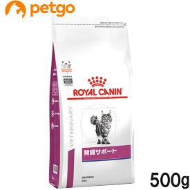 ロイヤルカナン 食事療法食 猫用 腎臓サポート ドライ 500g【あす楽】