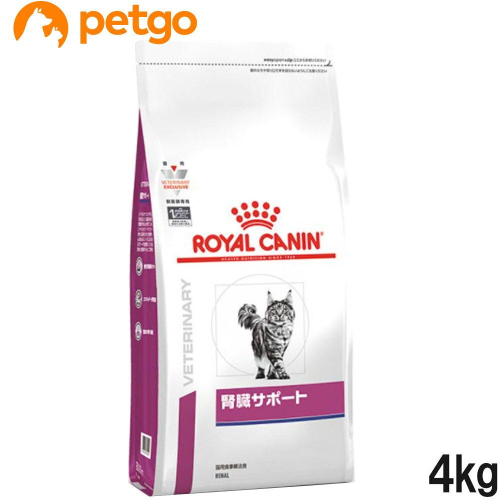 【最大350円オフクーポン】ロイヤルカナン 食事療法食 猫用 腎臓サポート ドライ 4kg【あす楽】