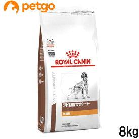 ロイヤルカナン 食事療法食 犬用 消化器サポート 低脂肪 ドライ 8kg【あす楽】