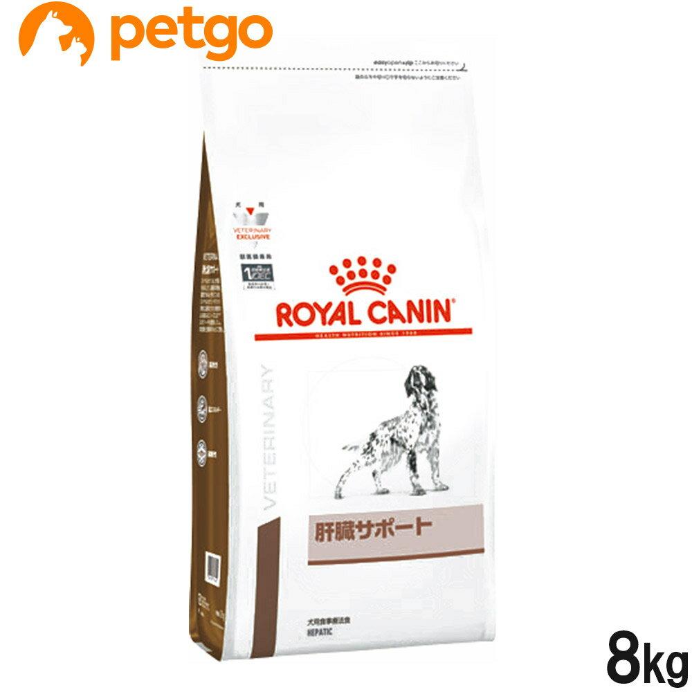 ロイヤルカナン 食事療法食 犬用 肝臓サポート ドライ 8kg【あす楽】