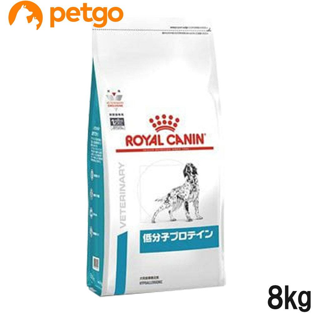 ロイヤルカナン 食事療法食 犬用 低分子プロテイン ドライ 8kg【あす楽】