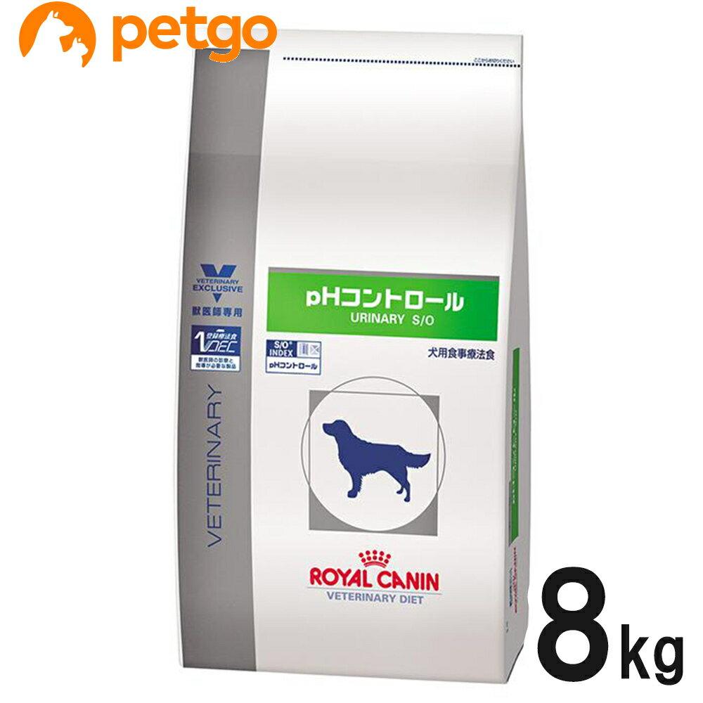 ロイヤルカナン 食事療法食 犬用 phコントロール ドライ 8kg【あす楽】