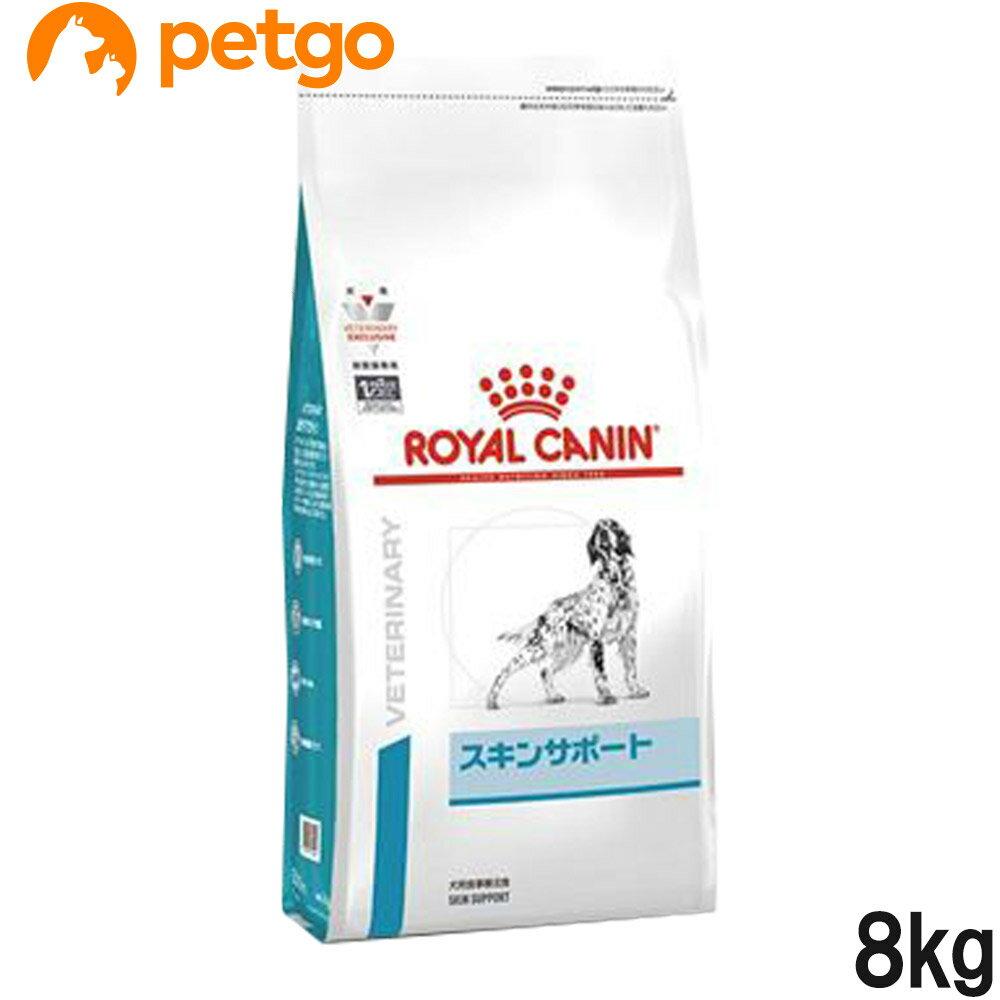 ロイヤルカナン 食事療法食 犬用 スキンサポート ドライ 8kg【あす楽】