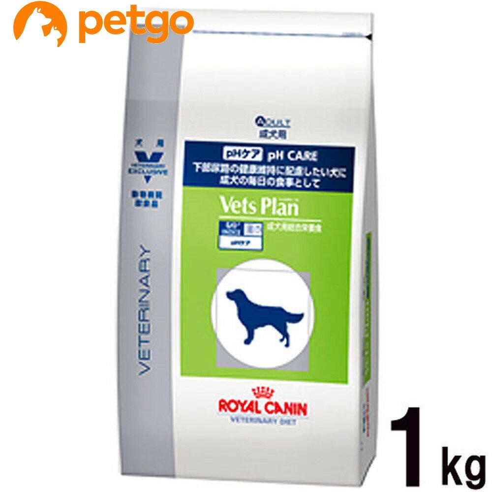ロイヤルカナン ベッツプラン 犬用 pHケア 1kg【あす楽】