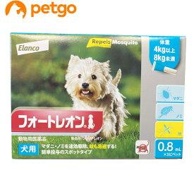 フォートレオン 犬用 0.8ml 4kg〜8kg 1箱3ピペット(動物用医薬品)【あす楽】