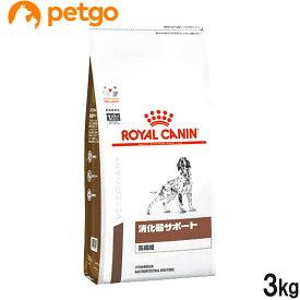ロイヤルカナン 食事療法食 犬用 消化器サポート 高繊維 ドライ 3kg【あす楽】