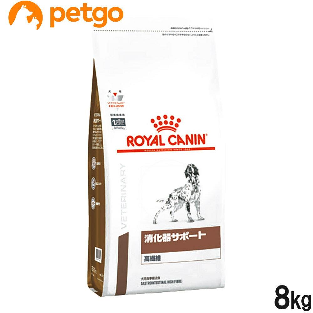 ロイヤルカナン 食事療法食 犬用 消化器サポート 高繊維 ドライ 8kg【あす楽】