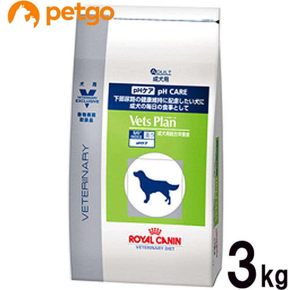 ロイヤルカナン ベッツプラン 犬用 pHケア 3kg【あす楽】
