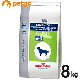 ロイヤルカナン ベッツプラン 犬用 pHケア 8kg【あす楽】