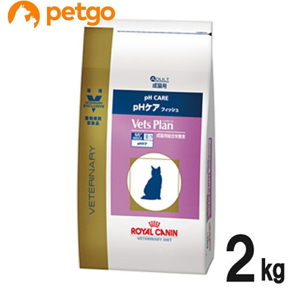 ロイヤルカナン ベッツプラン 猫用 pHケアフィッシュ 2kg【あす楽】