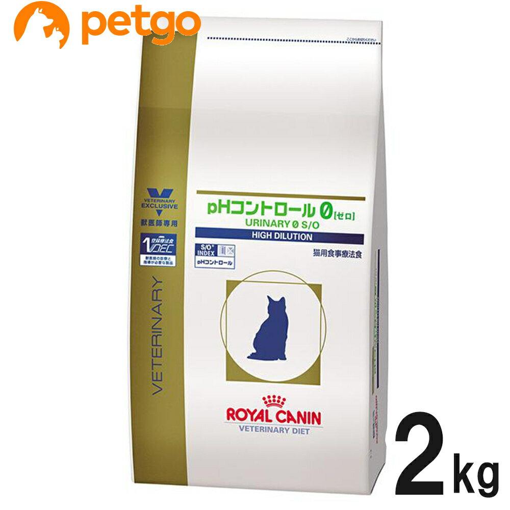 ロイヤルカナン 食事療法食 猫用 phコントロール0(ゼロ) ドライ 2kg【あす楽】