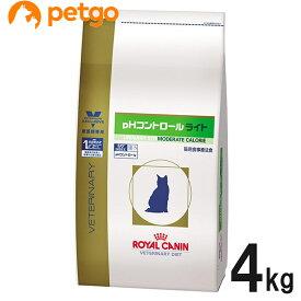 【最大1800円OFFクーポン】ロイヤルカナン 食事療法食 猫用 pHコントロールライト ドライ 4kg【あす楽】