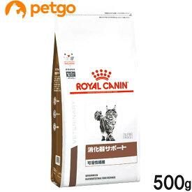 ロイヤルカナン 食事療法食 猫用 消化器サポート 可溶性繊維 ドライ 500g【あす楽】