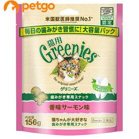 【最大350円OFFクーポン】グリニーズ 猫用 香味サーモン味 156g【あす楽】
