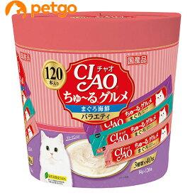 CIAO(チャオ) ちゅ〜るグルメ まぐろ海鮮バラエティ 120本入り【あす楽】