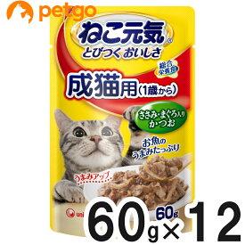 ねこ元気 総合栄養食 パウチ 成猫用(1歳から) ささみ・まぐろ入りかつお 60g×12袋【まとめ買い】【あす楽】