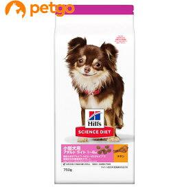 【最大350円OFFクーポン】サイエンスダイエット ライト 小型犬用 肥満傾向の成犬用 750g【在庫限り】【あす楽】