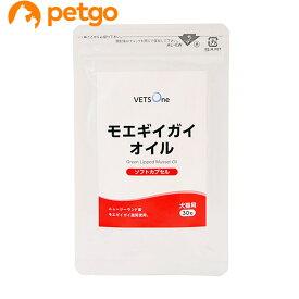 ベッツワン モエギイガイオイル 犬猫用 30粒【あす楽】