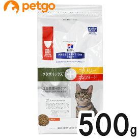 ヒルズ 猫用 メタボリックス+ユリナリー コンフォート 体重管理+尿ケア ドライ 500g【あす楽】