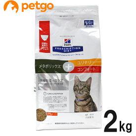 ヒルズ 猫用 メタボリックス+ユリナリー コンフォート 体重管理+尿ケア ドライ 2kg【あす楽】