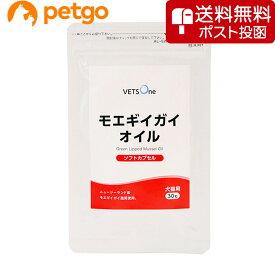 【ネコポス(同梱不可)】ベッツワン モエギイガイオイル 犬猫用 30粒【あす楽】
