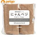 ハリオ 猫草栽培キット にゃんベジリフィル 2パック【あす楽】