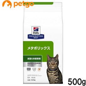ヒルズ 猫用 メタボリックス 体重管理 ドライ 500g【あす楽】