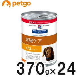 【最大1800円OFFクーポン】【2ケースセット】ヒルズ 犬用 k/d 腎臓ケア 缶 370g×12【あす楽】