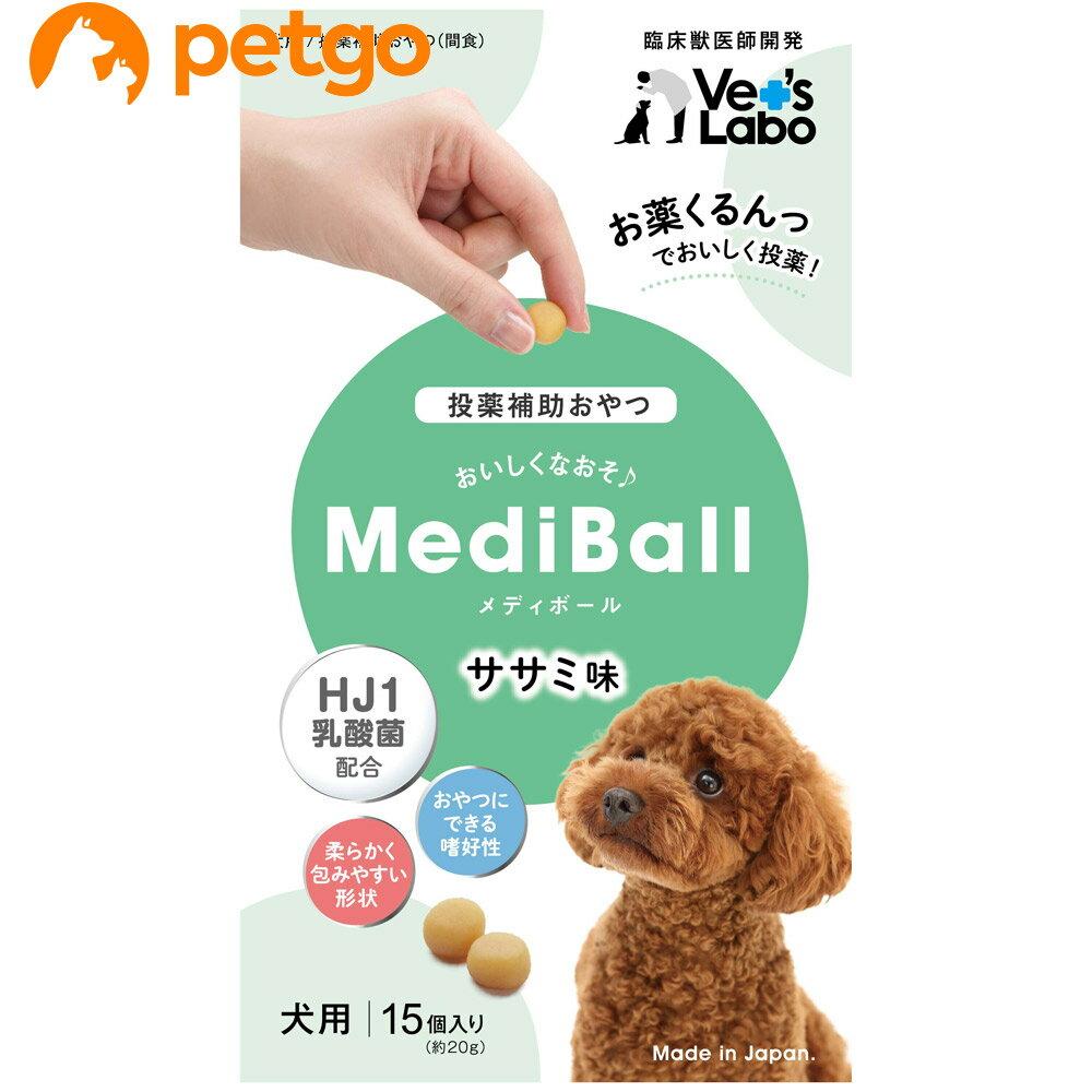 【最大350円OFFクーポン】MEDIBALL メディボール ささみ味 犬用 15個入【あす楽】