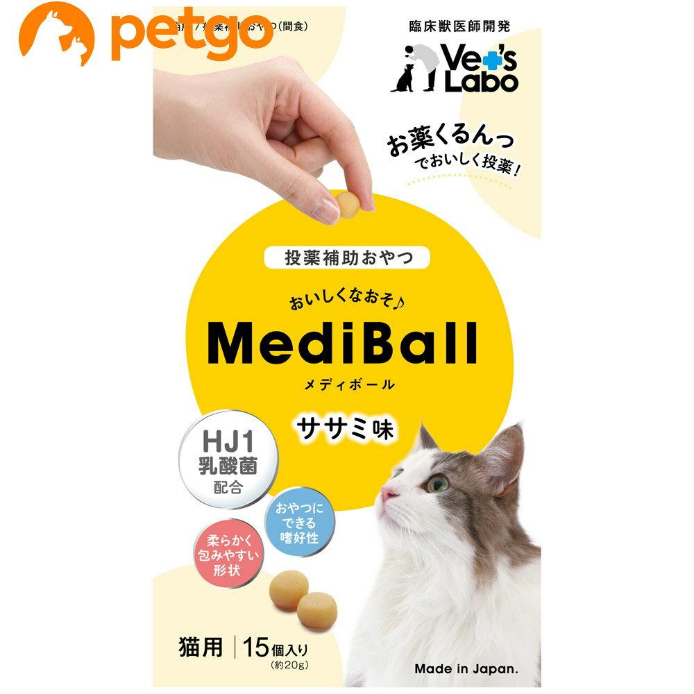 【最大350円OFFクーポン】MEDIBALL メディボール ささみ味 猫用 15個入【あす楽】