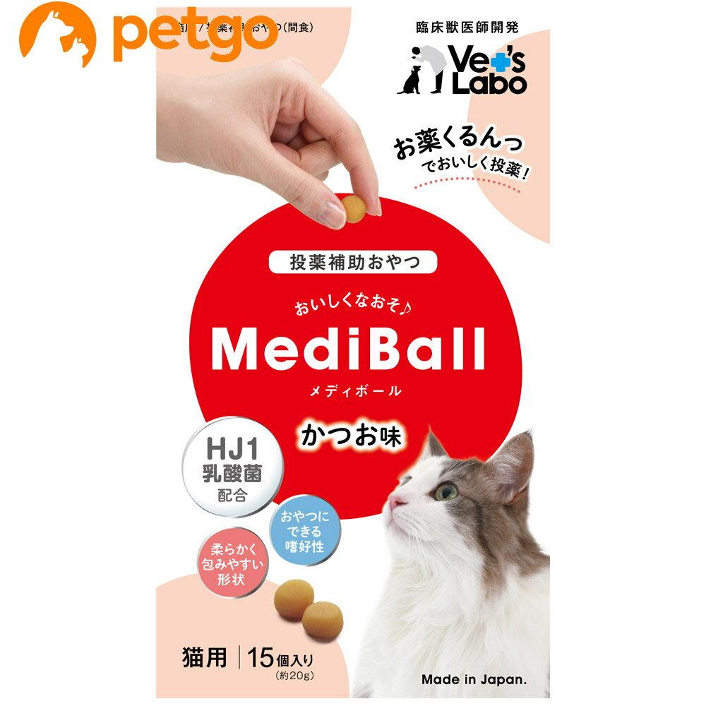 【最大350円OFFクーポン】MEDIBALL メディボール カツオ味 猫用 15個入【あす楽】
